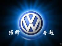 大众汽车维修技术(共26套打包)